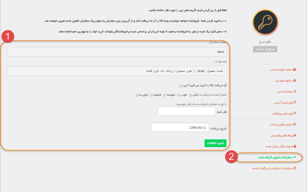 خرید اینترنتی زعفران   خرید اینترنتی زرشک   خرید اینترنتی خشکبار   طلای سرخ